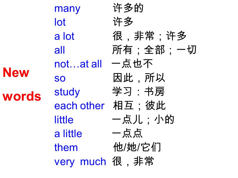 New words many 许多的 lot 许多 a lot 很,非常;许多 all 所有;全部;一切 not…at all 一点也不