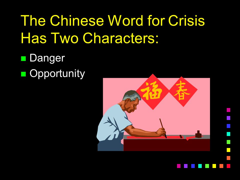 The Chinese Word for Crisis Has Two Characters: