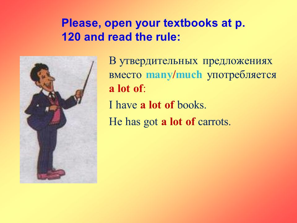 Please, open your textbooks at p. 120 and read the rule: