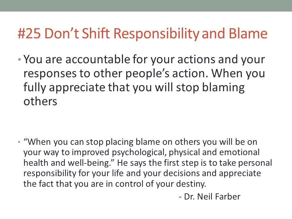 #25 Don't Shift Responsibility and Blame