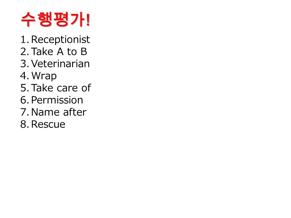 수행평가! Receptionist Take A to B Veterinarian Wrap Take care of