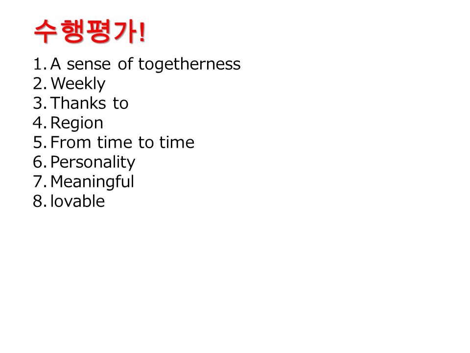 수행평가! A sense of togetherness Weekly Thanks to Region