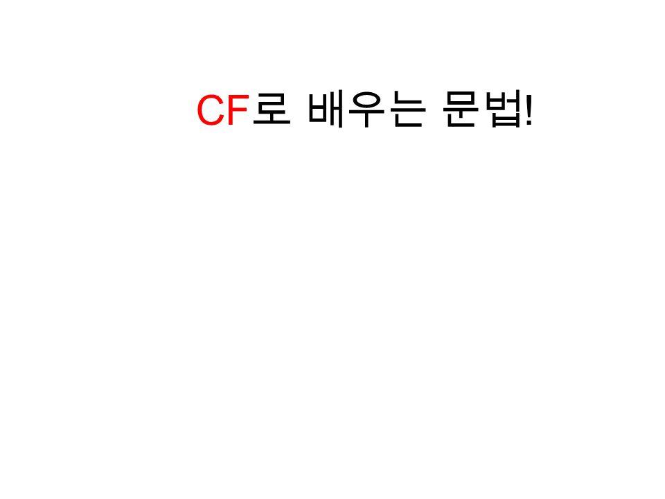CF로 배우는 문법!
