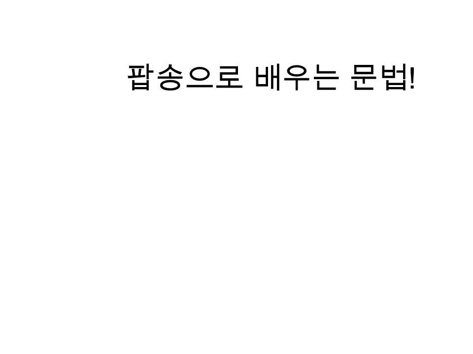 팝송으로 배우는 문법!