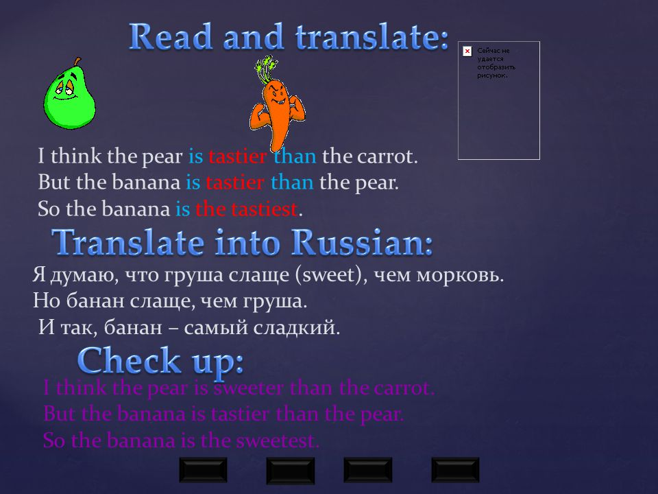 Translate into Russian: