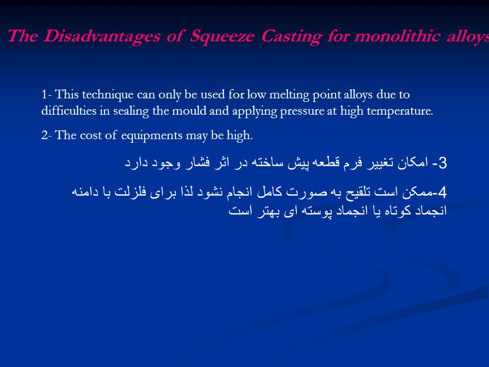 The Disadvantages of Squeeze Casting for monolithic alloys