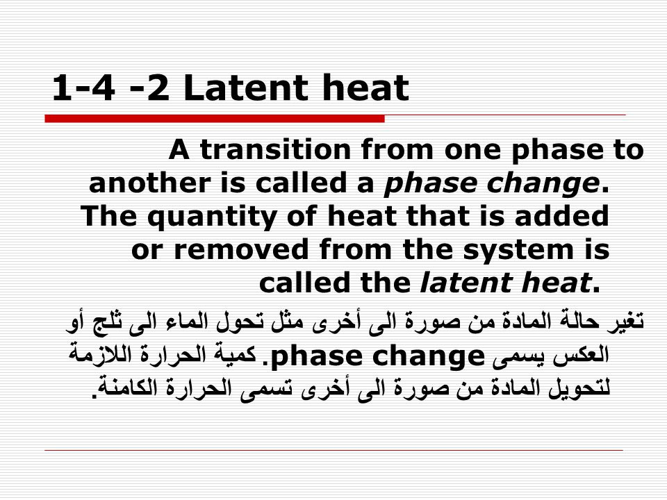 1-4 -2 Latent heat