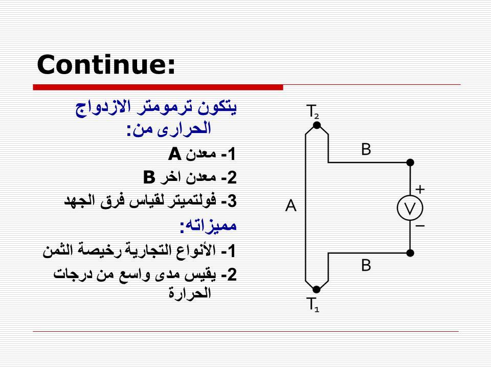 Continue: يتكون ترمومتر الازدواج الحرارى من: مميزاته: 1- معدن A