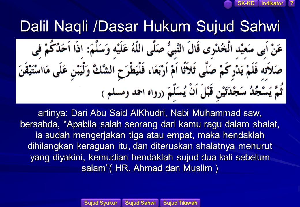 Dalil Naqli /Dasar Hukum Sujud Sahwi