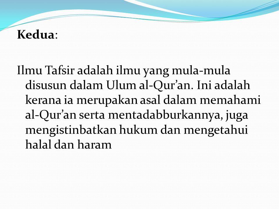 Kedua: Ilmu Tafsir adalah ilmu yang mula-mula disusun dalam Ulum al-Qur'an.