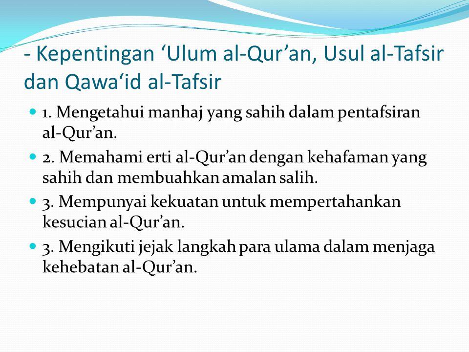 - Kepentingan 'Ulum al-Qur'an, Usul al-Tafsir dan Qawa'id al-Tafsir
