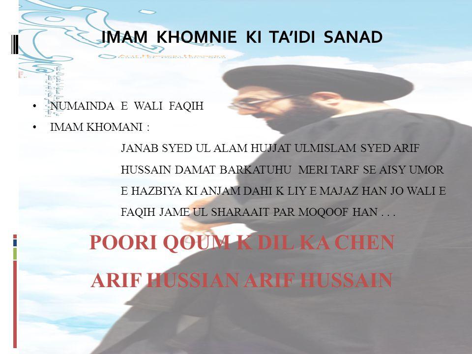 IMAM KHOMNIE KI TA'IDI SANAD ARIF HUSSIAN ARIF HUSSAIN