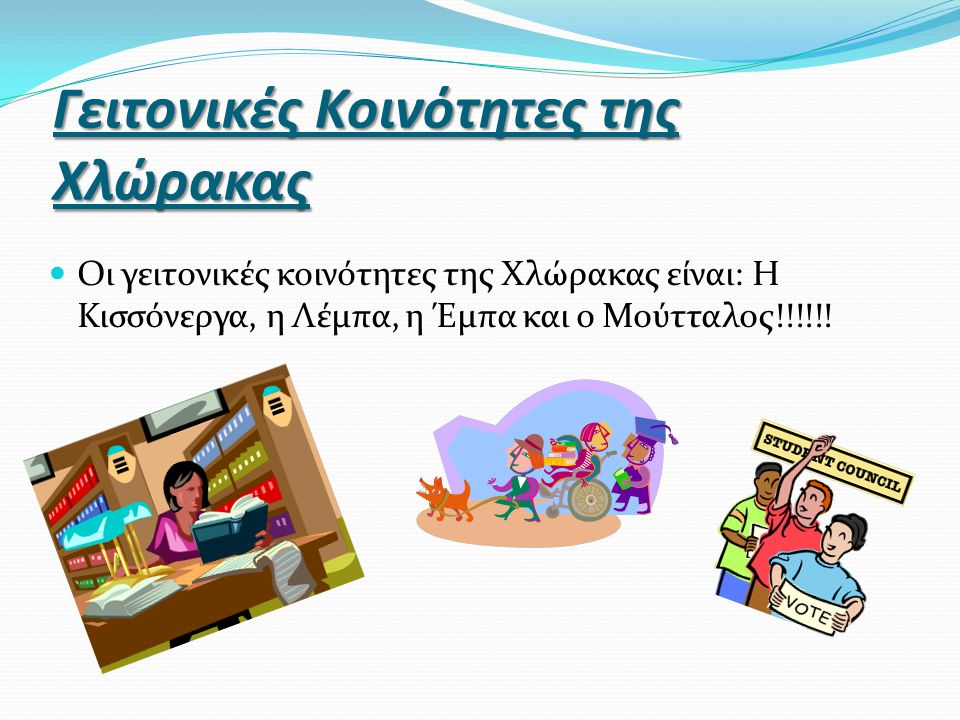 Γειτονικές Κοινότητες της Χλώρακας