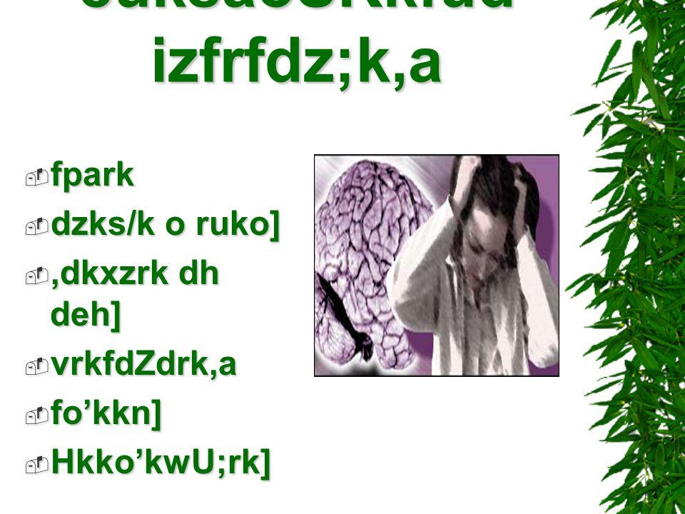 euksaoSKkfud izfrfdz;k,a