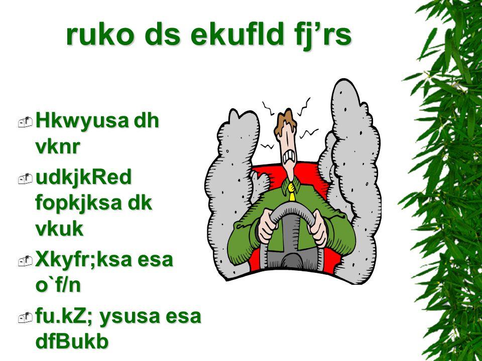 ruko ds ekufld fj'rs Hkwyusa dh vknr udkjkRed fopkjksa dk vkuk