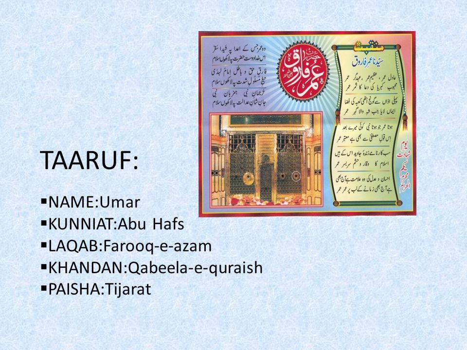 TAARUF: NAME:Umar KUNNIAT:Abu Hafs LAQAB:Farooq-e-azam
