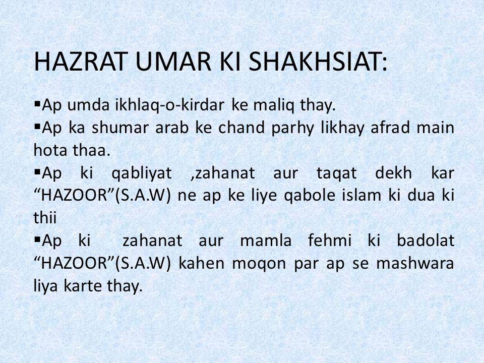 HAZRAT UMAR KI SHAKHSIAT: