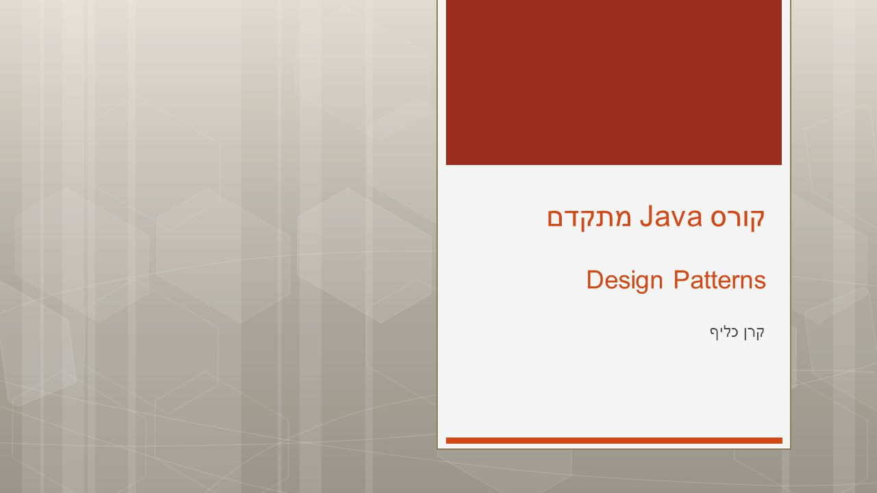 קורס Java מתקדם Design Patterns