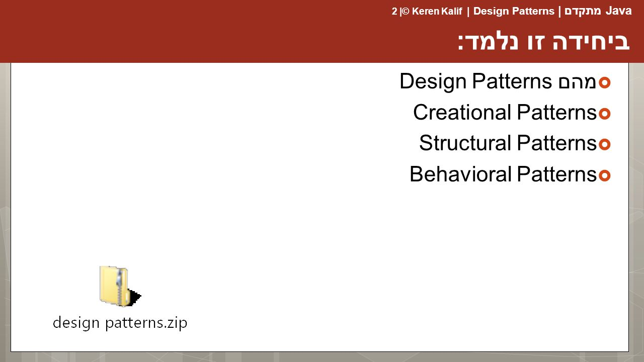 ביחידה זו נלמד: מהם Design Patterns Creational Patterns