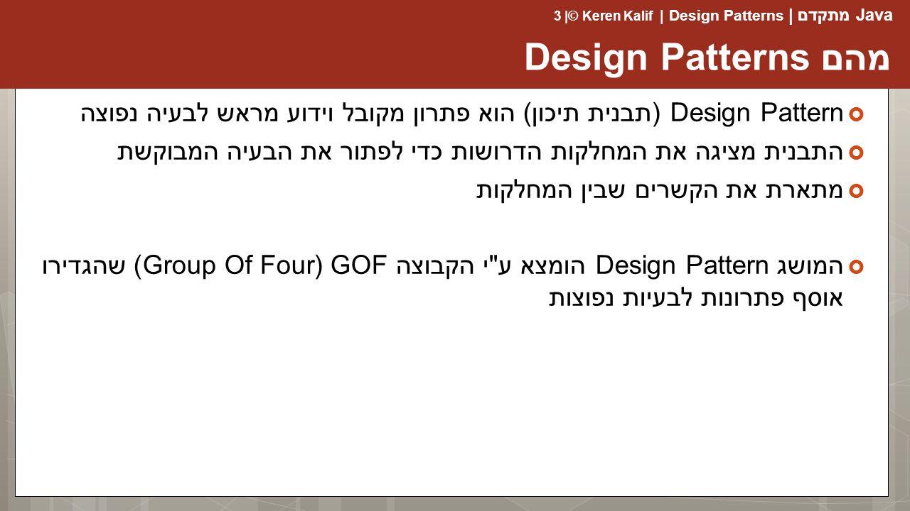 מהם Design Patterns Design Pattern (תבנית תיכון) הוא פתרון מקובל וידוע מראש לבעיה נפוצה. התבנית מציגה את המחלקות הדרושות כדי לפתור את הבעיה המבוקשת.