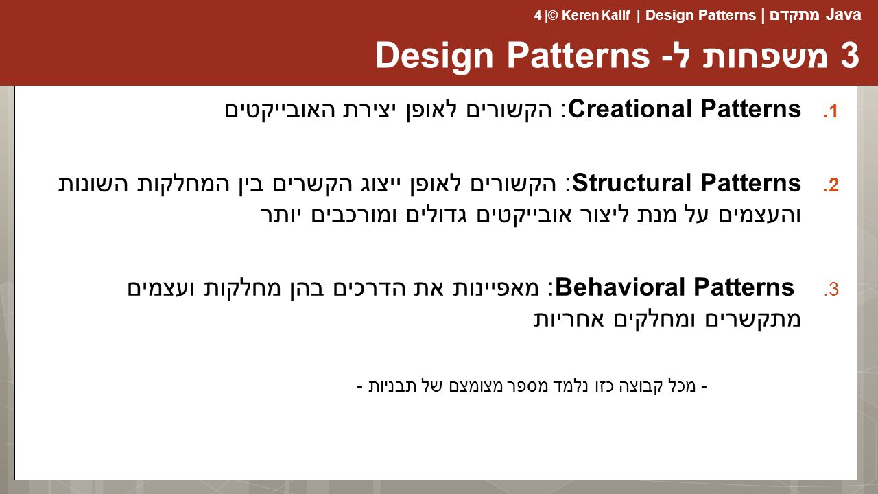 3 משפחות ל- Design Patterns