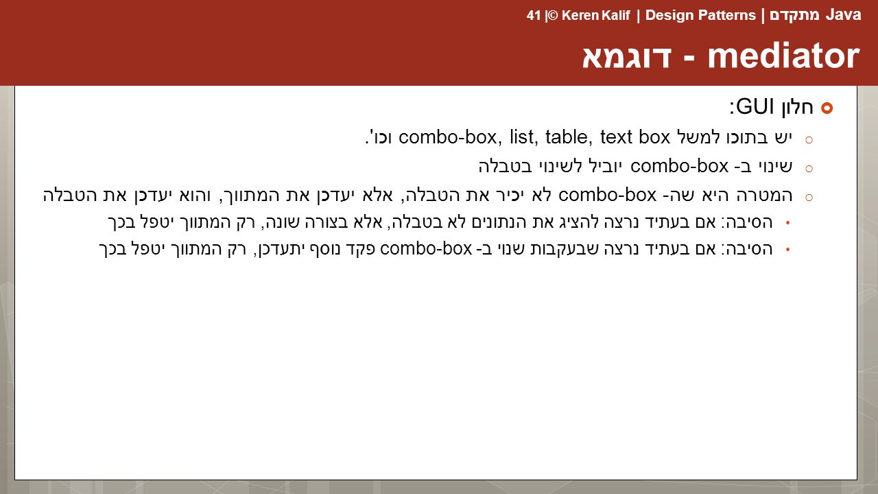 mediator - דוגמא חלון GUI: