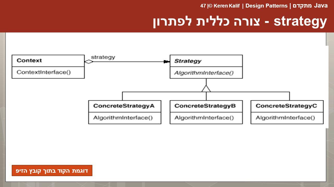 strategy - צורה כללית לפתרון