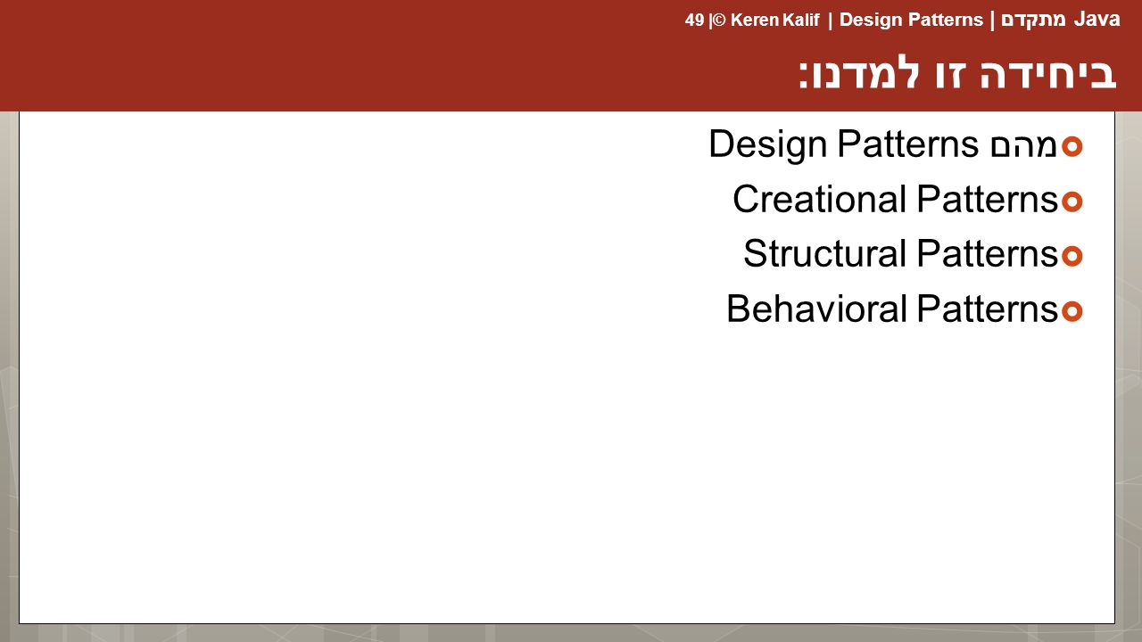 ביחידה זו למדנו: מהם Design Patterns Creational Patterns