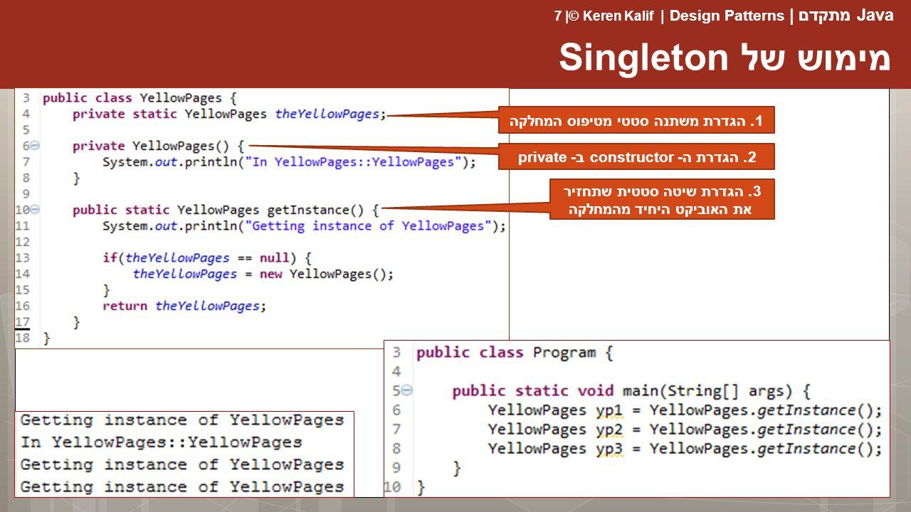 מימוש של Singleton 1. הגדרת משתנה סטטי מטיפוס המחלקה