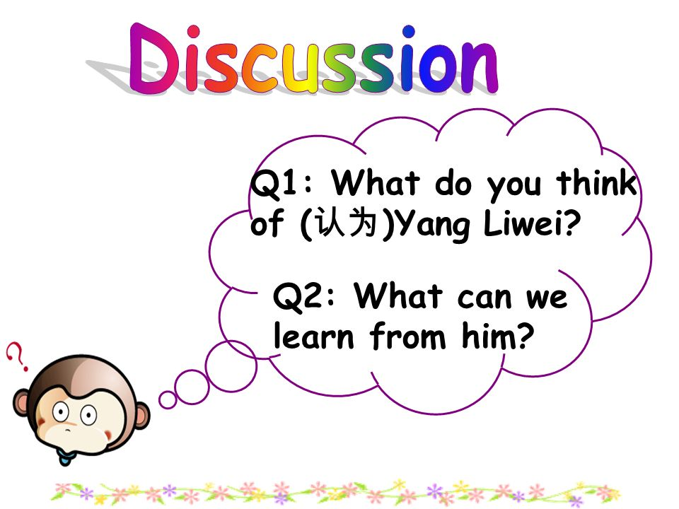 Discussion Q1: What do you think of (认为)Yang Liwei
