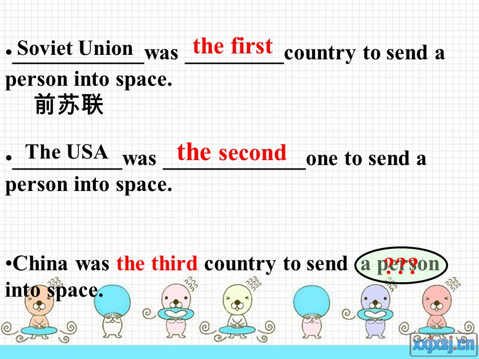 the second the first 前苏联