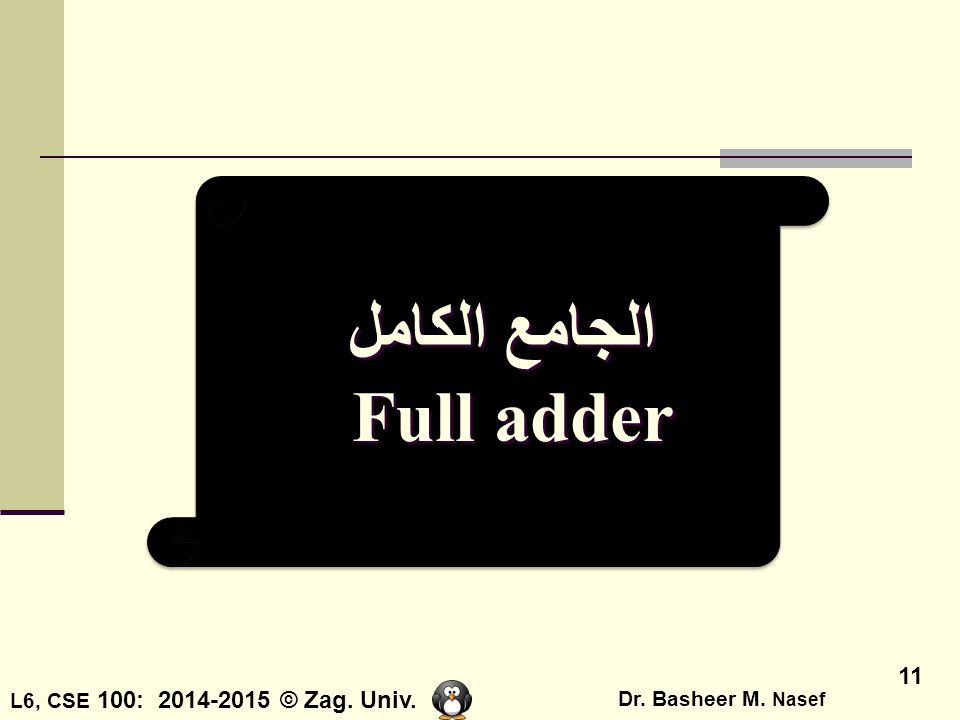 الجامع الكامل Full adder
