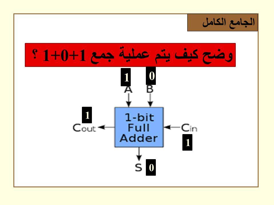 وضح كيف يتم عملية جمع 1+0+1 ؟