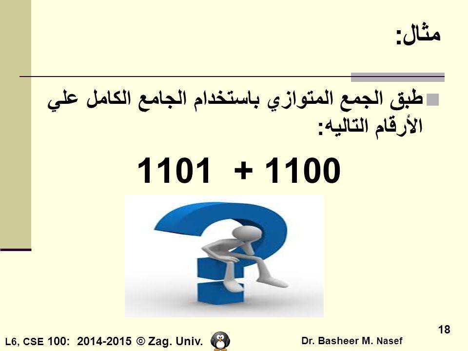 مثال: طبق الجمع المتوازي باستخدام الجامع الكامل علي الأرقام التاليه: 1101 + 1100. A+A'B=A+B. =A(A+1)+A'B=A+A+A'B.