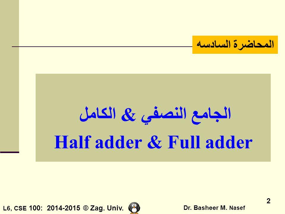 الجامع النصفي & الكامل Half adder & Full adder