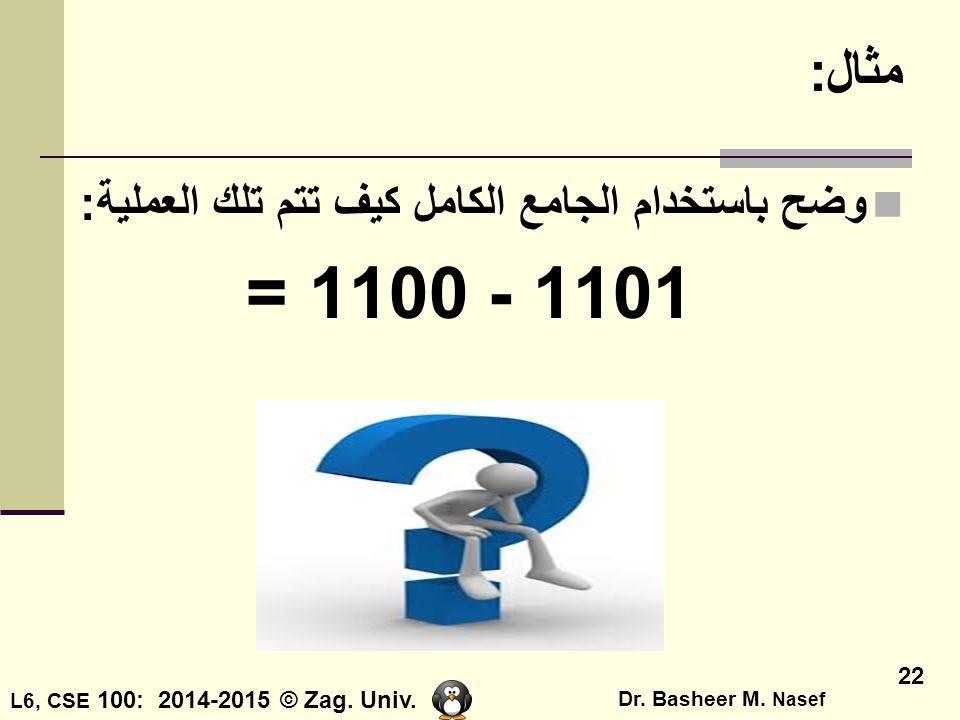 مثال: وضح باستخدام الجامع الكامل كيف تتم تلك العملية: 1101 - 1100=