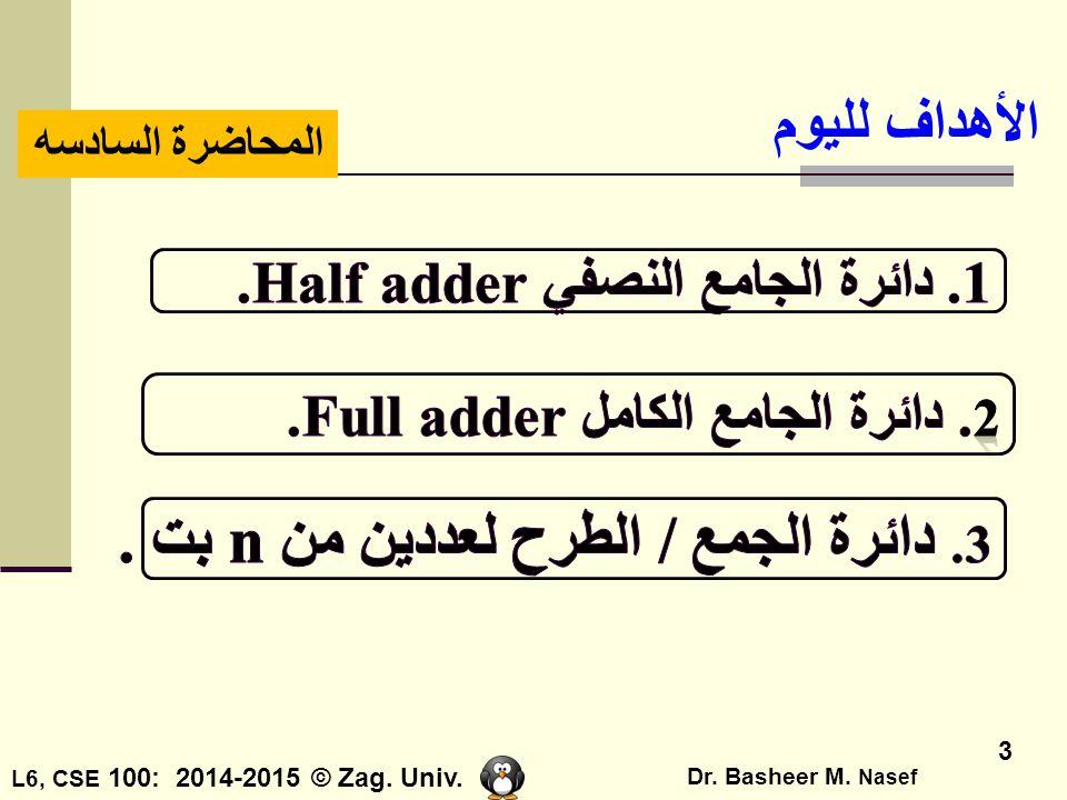 الأهداف لليوم 1. دائرة الجامع النصفي Half adder.