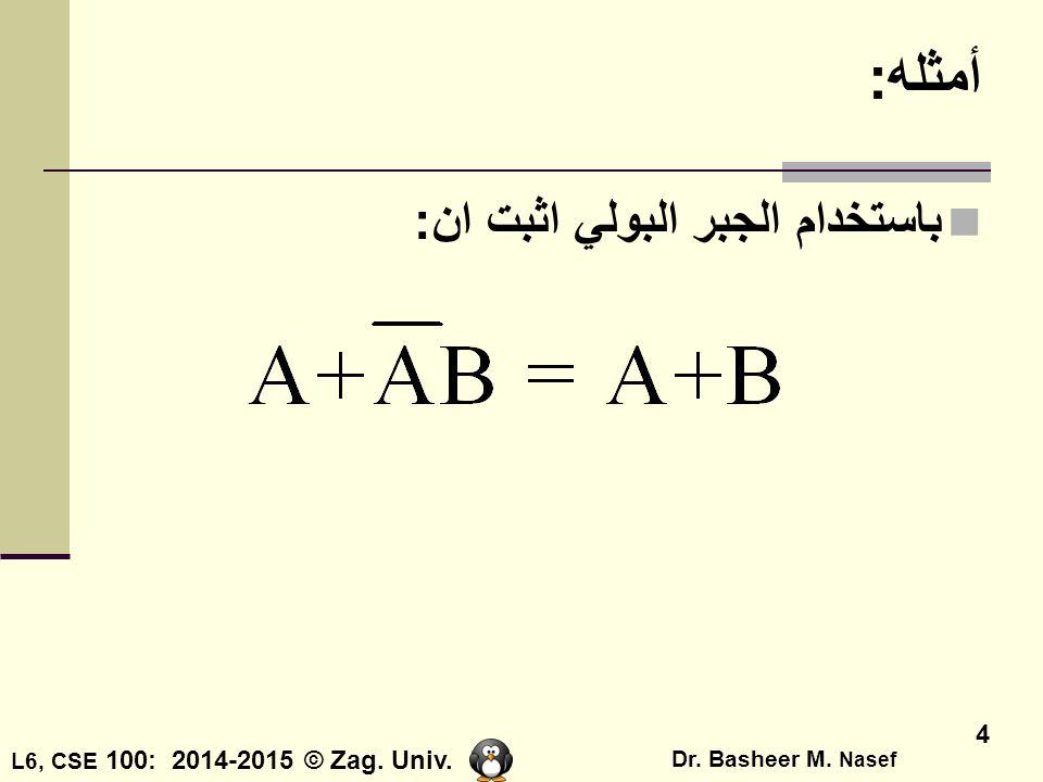 أمثله: باستخدام الجبر البولي اثبت ان: A+A'B=A+B =A(A+1)+A'B=A+A+A'B