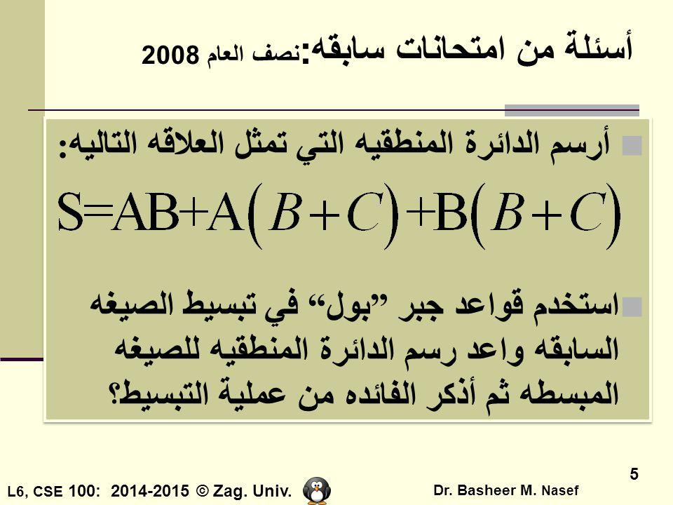 أسئلة من امتحانات سابقه:نصف العام 2008