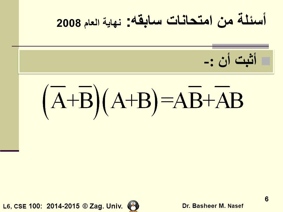 أسئلة من امتحانات سابقه: نهاية العام 2008