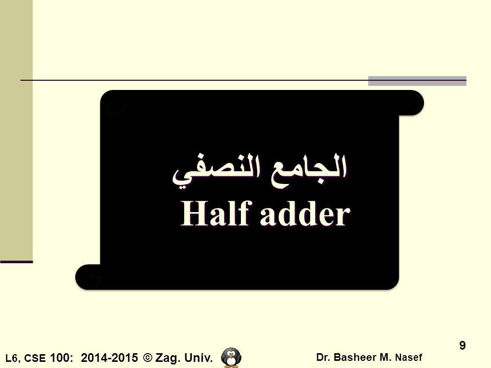 الجامع النصفي Half adder