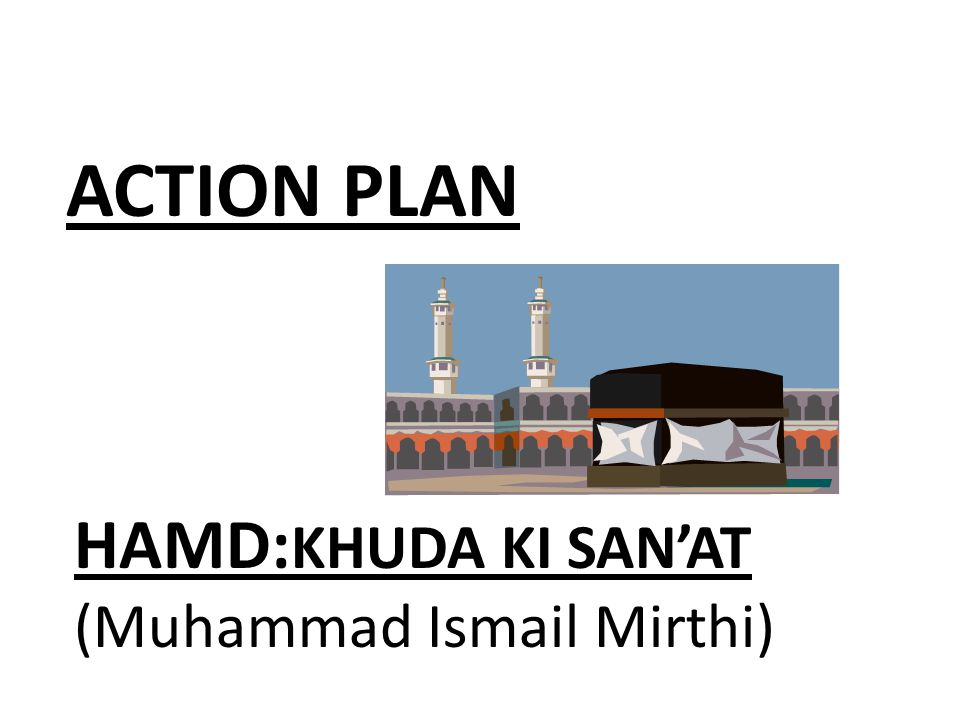 ACTION PLAN HAMD:KHUDA KI SAN'AT (Muhammad Ismail Mirthi)