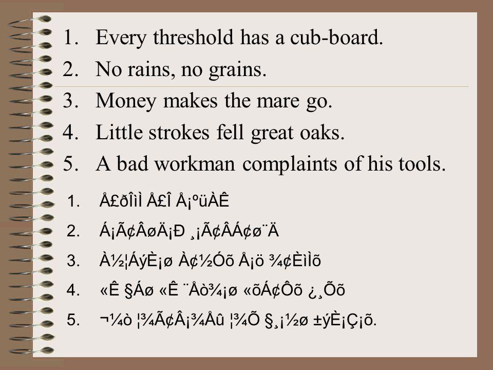 Every threshold has a cub-board. No rains, no grains.