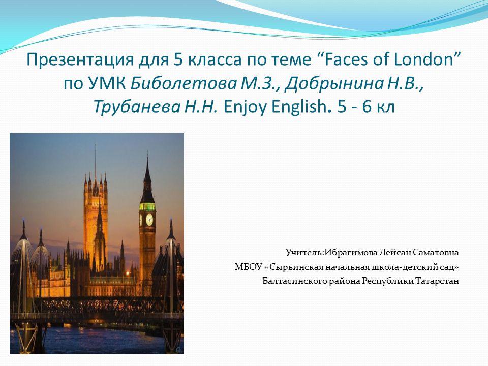 Презентация для 5 класса по теме Faces of London по УМК Биболетова М