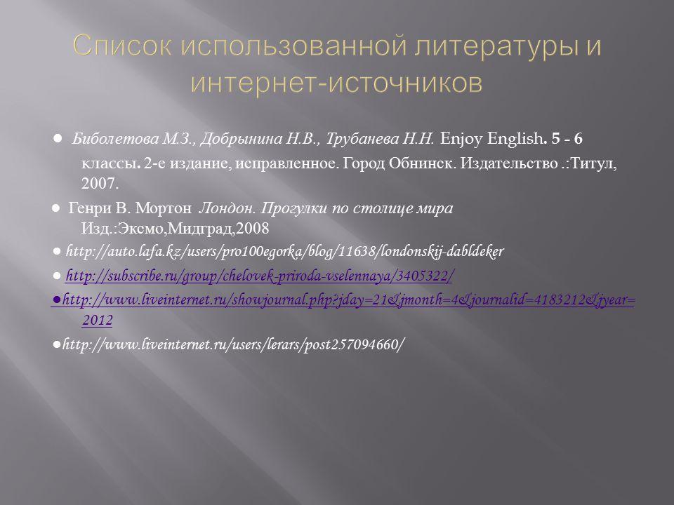 Список использованной литературы и интернет-источников
