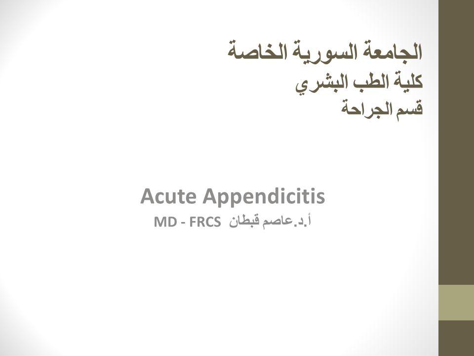 الجامعة السورية الخاصة كلية الطب البشري قسم الجراحة