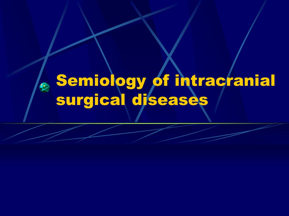 Semiology of intracranial surgical diseases