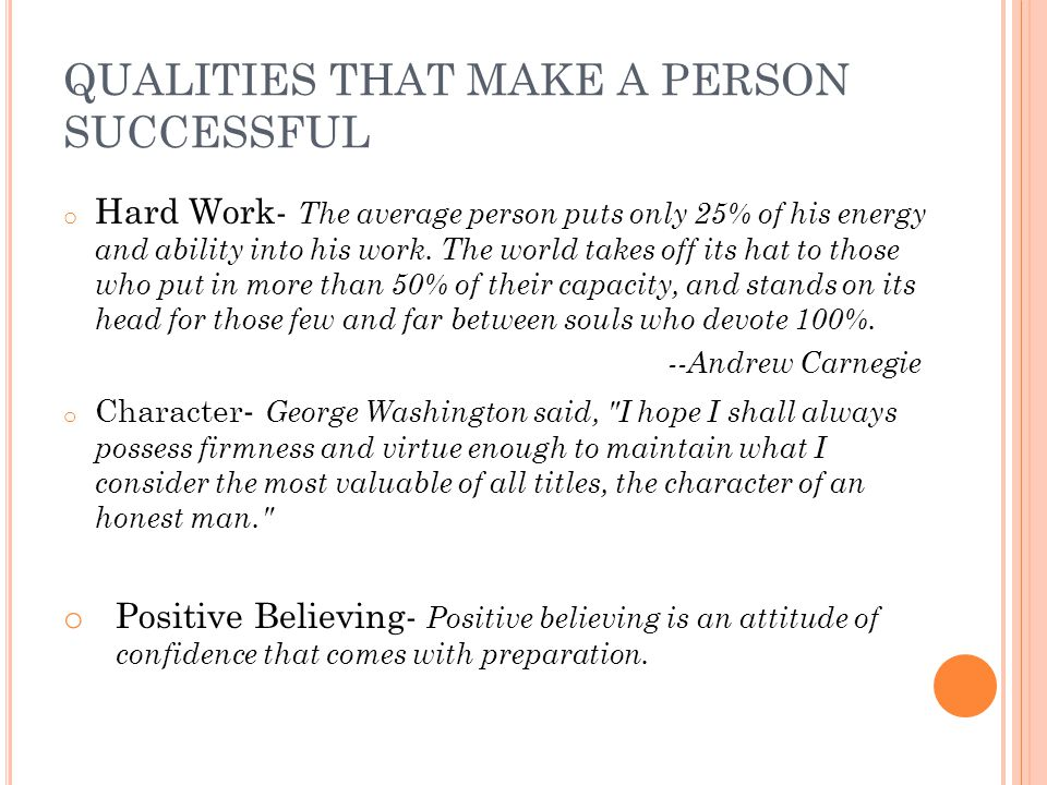 QUALITIES THAT MAKE A PERSON SUCCESSFUL