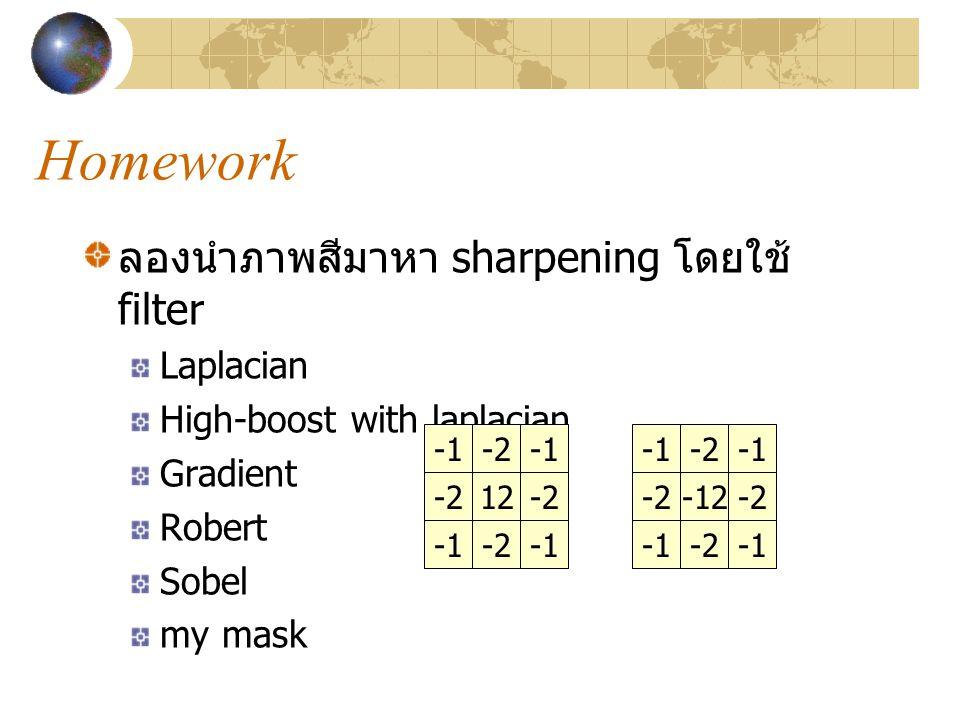 Homework ลองนำภาพสีมาหา sharpening โดยใช้ filter Laplacian