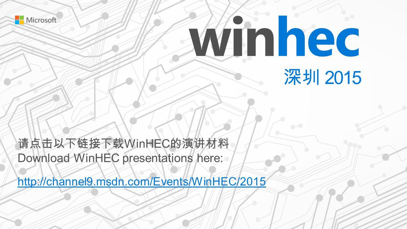 请点击以下链接下载WinHEC的演讲材料